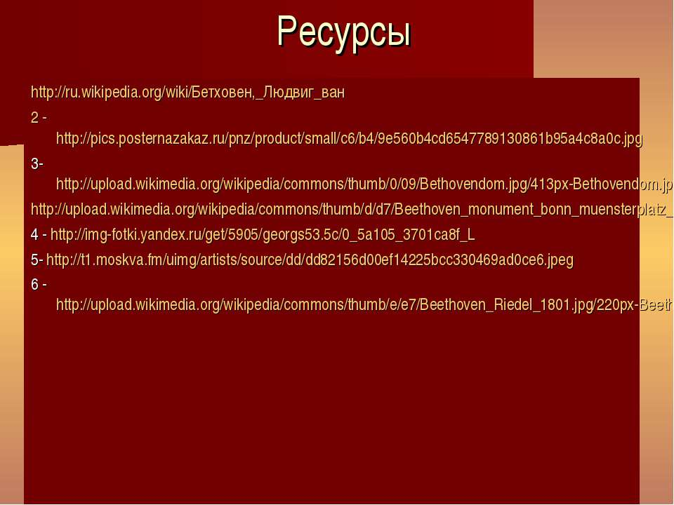 Ресурсы http://ru.wikipedia.org/wiki/Бетховен,_Людвиг_ван 2 - http://pics.pos...