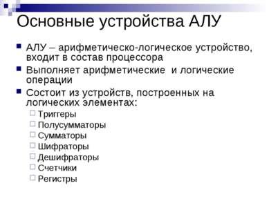 Основные устройства АЛУ АЛУ – арифметическо-логическое устройство, входит в с...