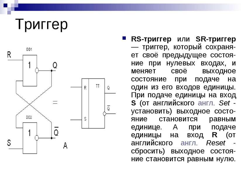 Триггер RS-триггер или SR-триггер — триггер, который сохраня-ет своё предыдущ...