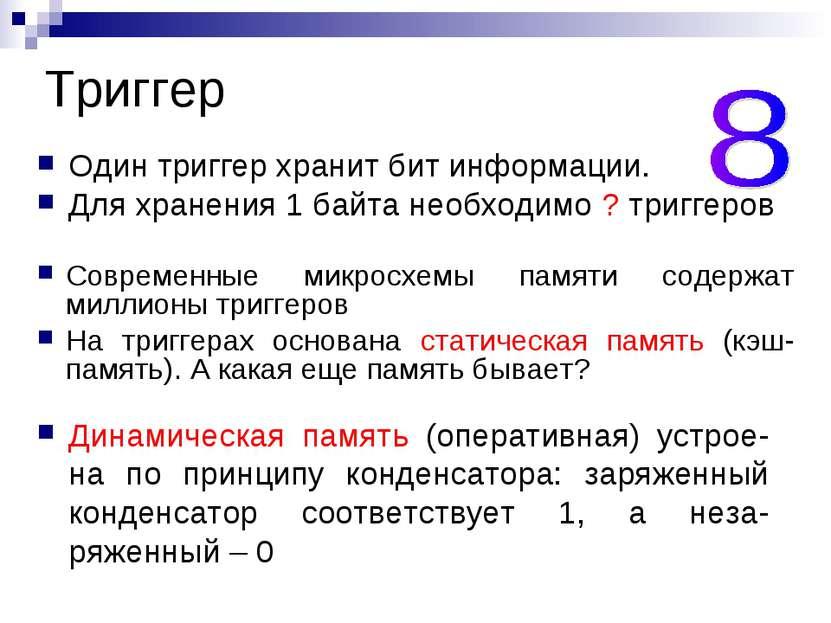 Триггер Один триггер хранит бит информации. Для хранения 1 байта необходимо ?...