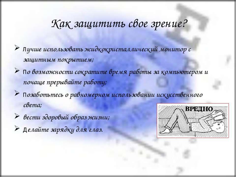 Как защитить свое зрение? лучше использовать жидкокристаллический монитор с з...