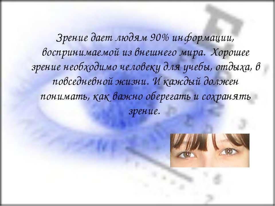 Зрение дает людям 90% информации, воспринимаемой из внешнего мира. Хорошее зр...