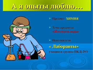 Предмет ХИМИЯ Тема предмета: «Жесткость воды» Исполнители « Лаборанты» учащие...