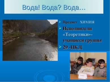 Предмет ХИМИЯ Исполнители «Теоретики»-учащиеся группы 29 -ПКД