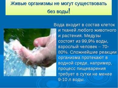 Живые организмы не могут существовать без воды! Вода входит в состав клеток и...