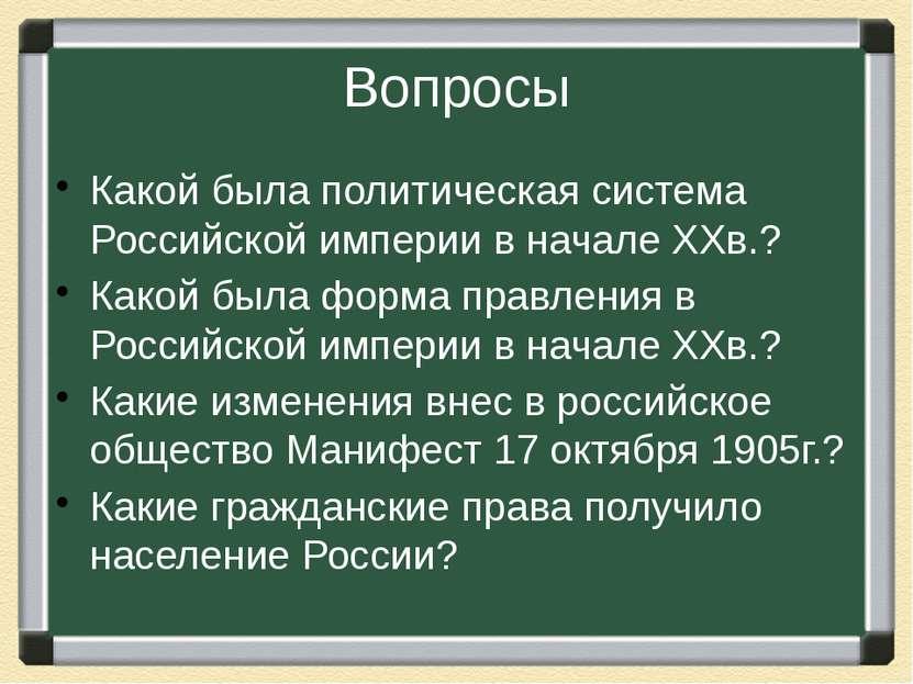 Вопросы Какой была политическая система Российской империи в начале ХХв.? Как...