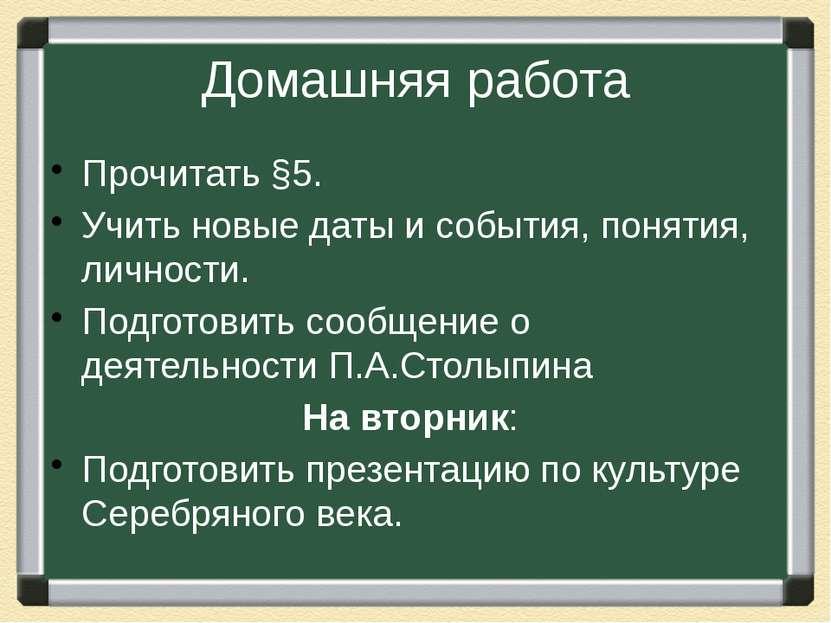 Домашняя работа Прочитать §5. Учить новые даты и события, понятия, личности. ...