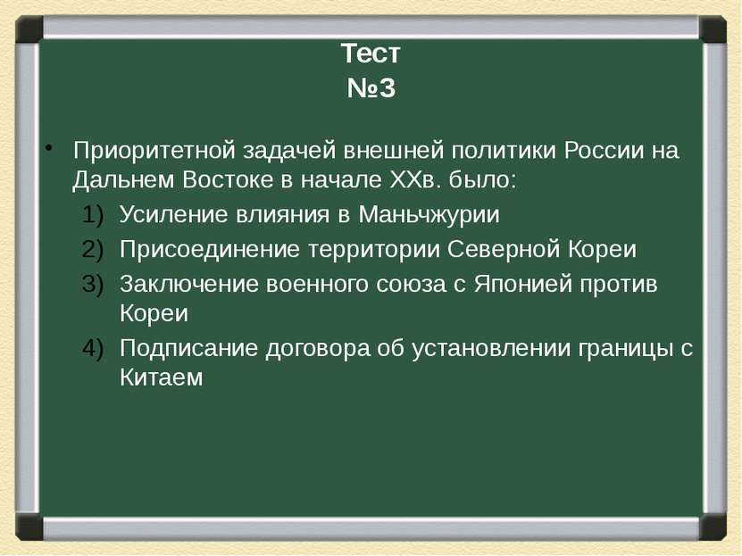Тест №3 Приоритетной задачей внешней политики России на Дальнем Востоке в нач...