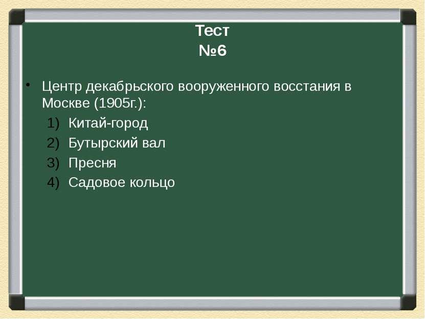Тест №6 Центр декабрьского вооруженного восстания в Москве (1905г.): Китай-го...