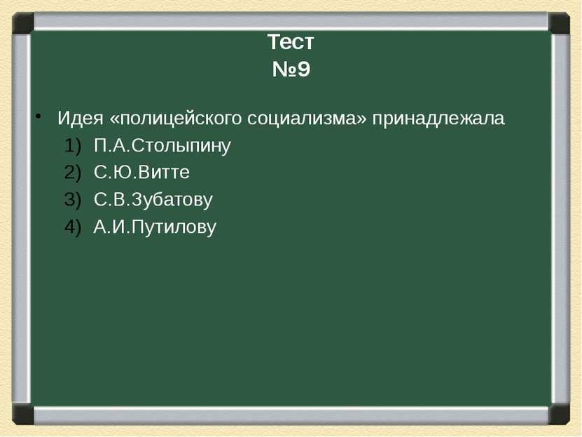 Тест №9 Идея «полицейского социализма» принадлежала П.А.Столыпину С.Ю.Витте С...