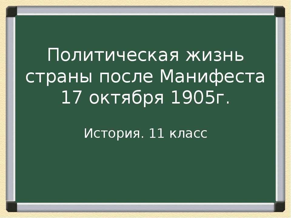 Политическая жизнь страны после Манифеста 17 октября 1905г. История. 11 класс