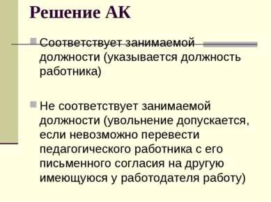 Решение АК Соответствует занимаемой должности (указывается должность работник...