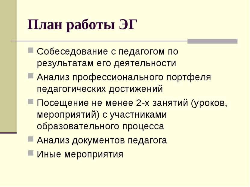 План работы ЭГ Собеседование с педагогом по результатам его деятельности Анал...