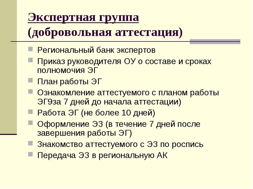 Экспертная группа (добровольная аттестация) Региональный банк экспертов Прика...