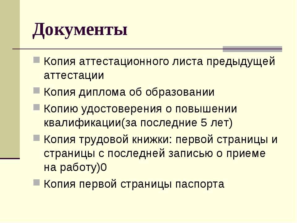 Документы Копия аттестационного листа предыдущей аттестации Копия диплома об ...