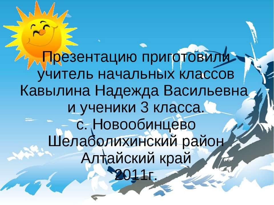 Презентацию приготовили учитель начальных классов Кавылина Надежда Васильевна...