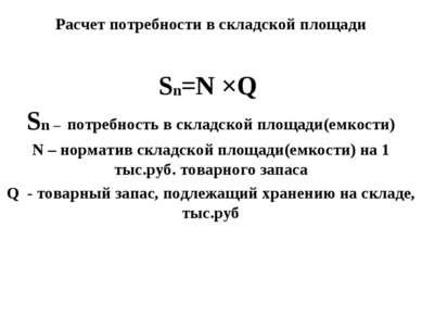 Расчет потребности в складской площади Sn=N ×Q Sn – потребность в складской п...