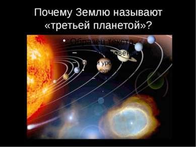 Почему Землю называют «третьей планетой»?