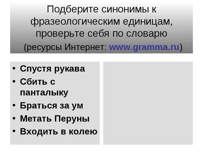 Подберите синонимы к фразеологическим единицам, проверьте себя по словарю (ре...
