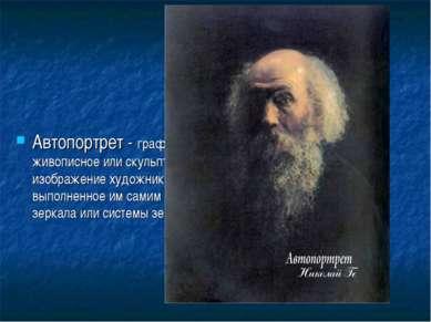 Автопортрет - графическое, живописное или скульптурное изображение художника,...