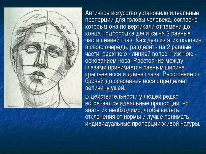 Античное искусство установило идеальные пропорции для головы человека, соглас...