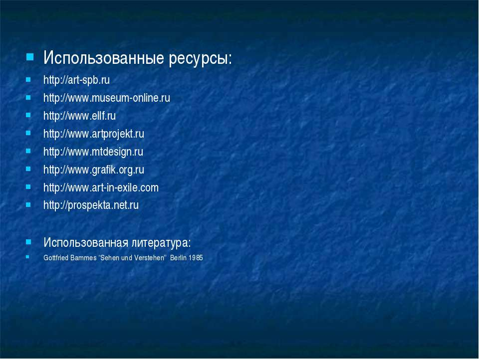Использованные ресурсы: http://art-spb.ru http://www.museum-online.ru http://...