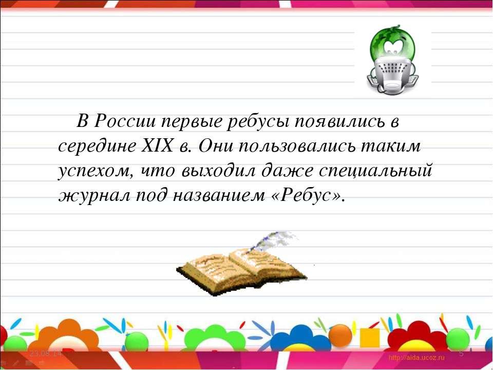 В России первые ребусы появились в середине XIX в. Они пользовались таким усп...