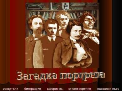 создатели биография афоризмы стихотворения названия пьес