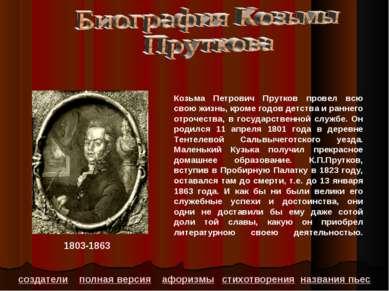 Козьма Петрович Прутков провел всю свою жизнь, кроме годов детства и раннего ...
