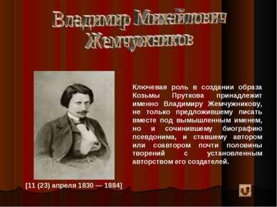 [11 (23) апреля 1830 — 1884] Ключевая роль в создании образа Козьмы Пруткова ...