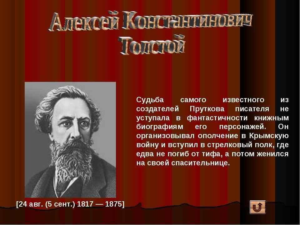 [24 авг. (5 сент.) 1817 — 1875] Судьба самого известного из создателей Прутко...