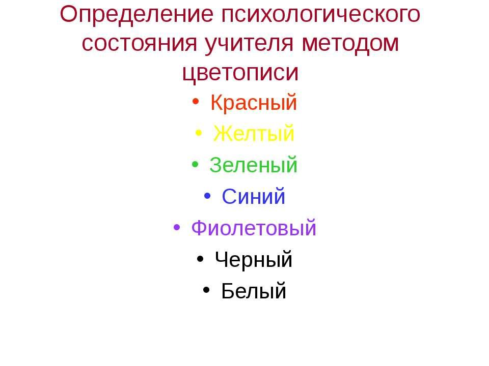 Определение психологического состояния учителя методом цветописи Красный Желт...