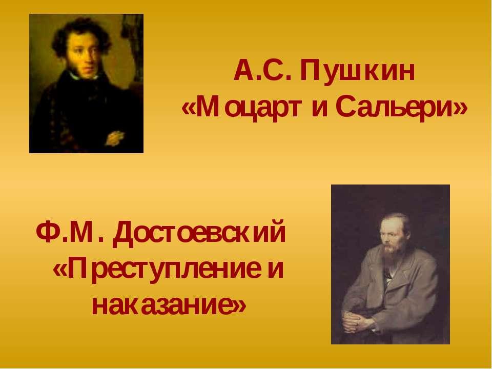 А.С. Пушкин «Моцарт и Сальери» Ф.М. Достоевский «Преступление и наказание»
