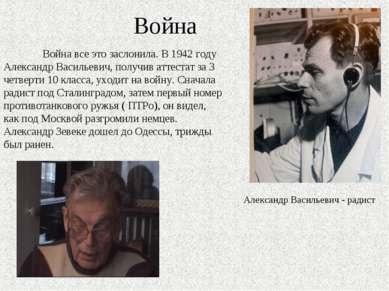 Война Война все это заслонила. В 1942 году Александр Васильевич, получив атте...