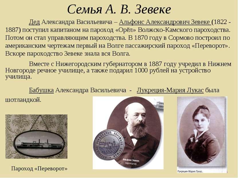Семья А. В. Зевеке Дед Александра Васильевича – Альфонс Александрович Зевеке ...