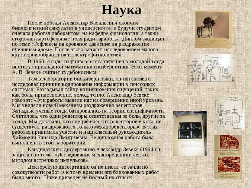 Наука После победы Александр Васильевич окончил биологический факультет в уни...