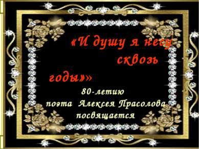 """«И душу я несу сквозь годы»»су скводы"""" 80-летию поэта Алексея Прасолова посвя..."""