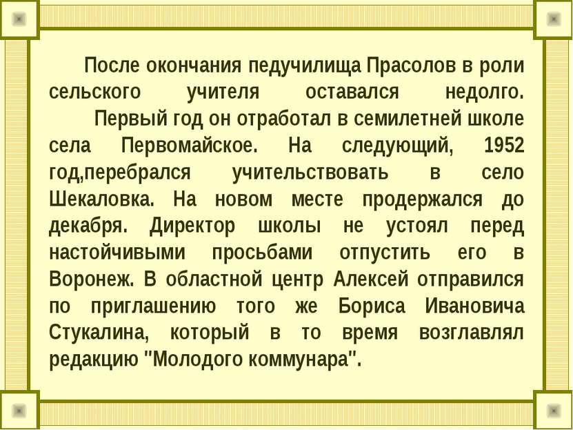 После окончания педучилища Прасолов в роли сельского учителя оставался недолг...