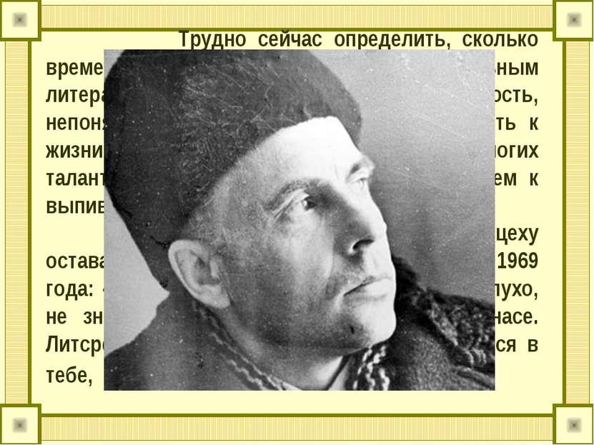 Трудно сейчас определить, сколько времени А.Прасолов был профессиональным лит...