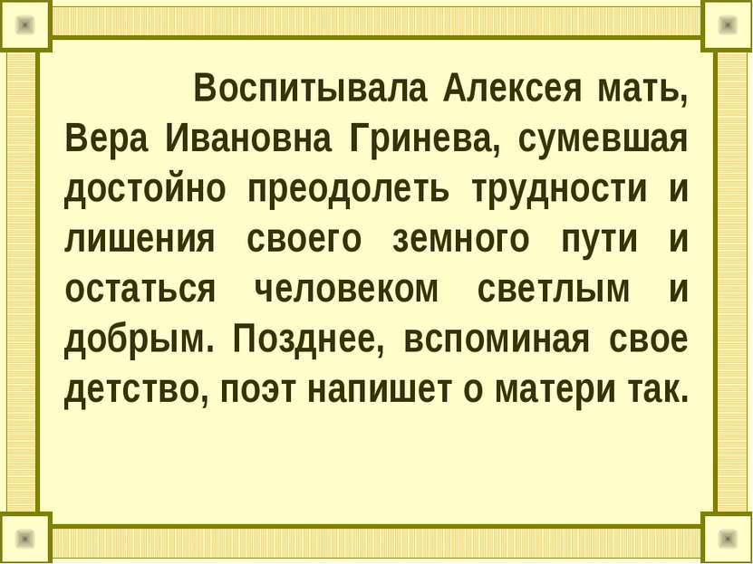 Воспитывала Алексея мать, Вера Ивановна Гринева, сумевшая достойно преодолеть...