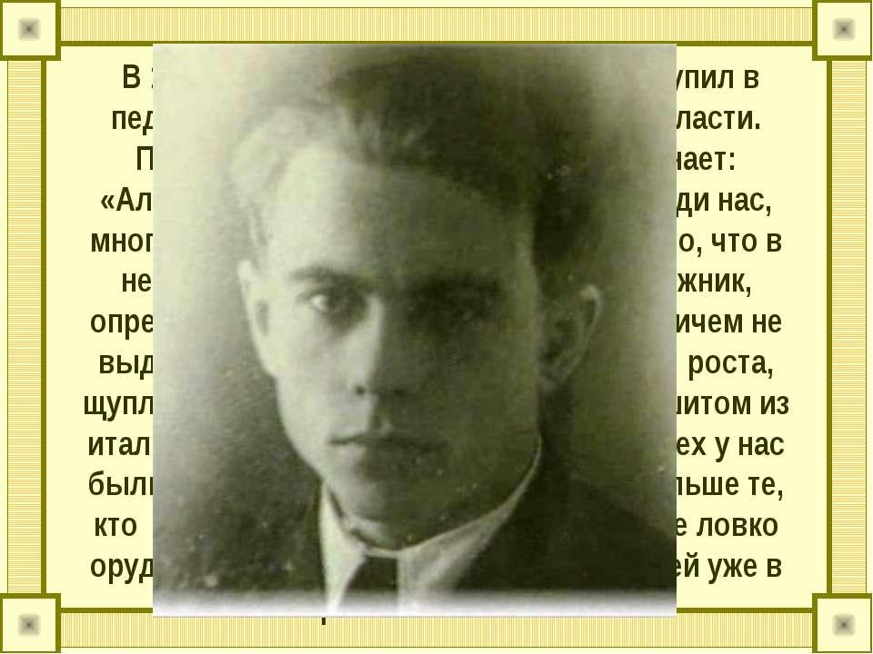 В 1947 году Алексей после школы поступил в педучилище в Россоши Воронежской о...