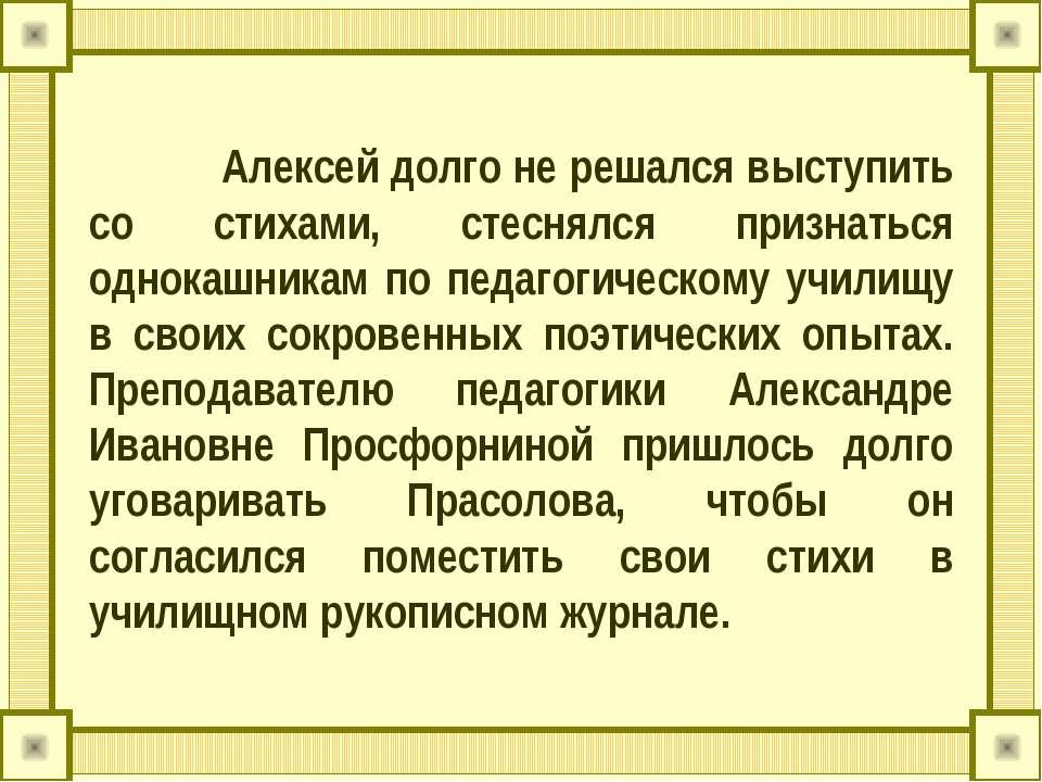 Алексей долго не решался выступить со стихами, стеснялся признаться однокашни...