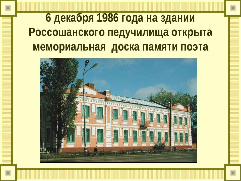 6 декабря 1986 года наздании Россошанского педучилища открыта мемориальная д...