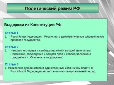 Политический режим РФ Выдержки из Конституции РФ: Статья 1 Российская Федерац...