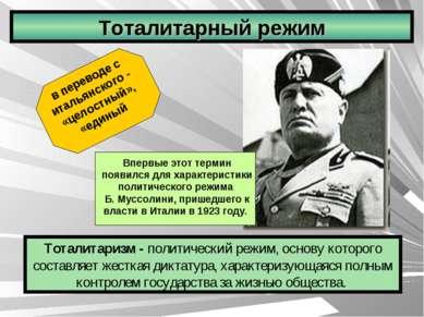 Тоталитарный режим Тоталитаризм - политический режим, основу которого составл...