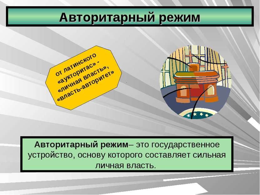 Авторитарный режим Авторитарный режим– это государственное устройство, основу...