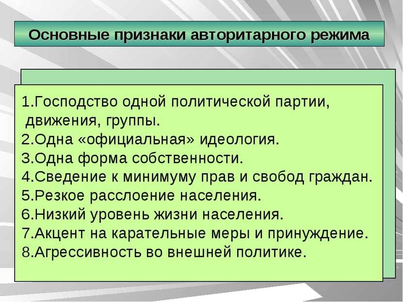 Основные признаки авторитарного режима 1.Господство одной политической партии...