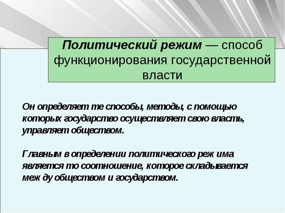 Политический режим — способ функционирования государственной власти Он опреде...