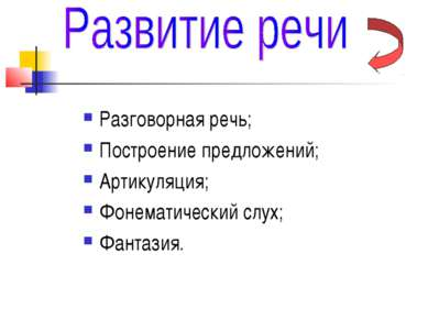 Разговорная речь; Построение предложений; Артикуляция; Фонематический слух; Ф...