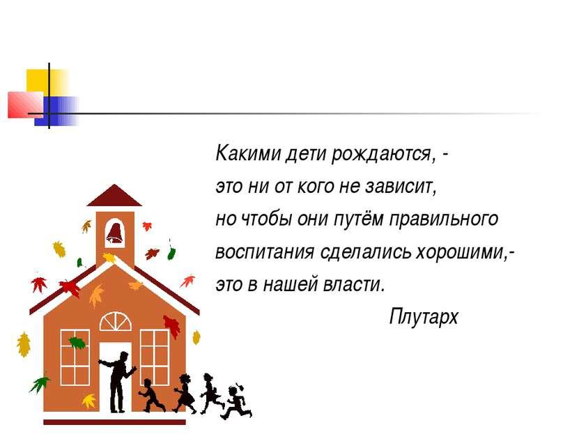 Какими дети рождаются, - это ни от кого не зависит, но чтобы они путём правил...